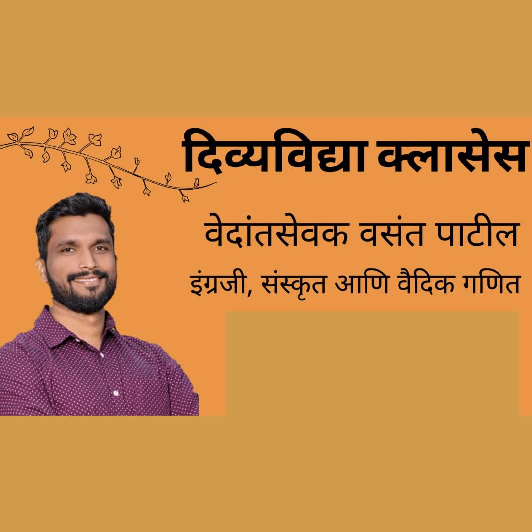 Learn Sanskrit In 8 Days